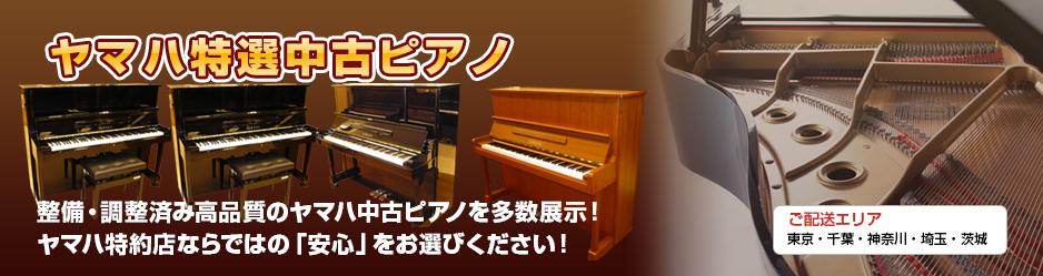 伊藤楽器 ヤマハ特選中古ピアノセンター 整備・調整済み高品質のヤマハ中古ピアノを多数展示!ヤマハ特約店ならではの「安心の中古ピアノ」をお選び下さい。